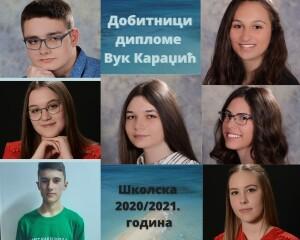 dobitnici-diplome-vuk-karadzic-1